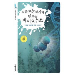 작은 초능력자가 만드는 바이오수소 -심해 미생물 연구 이야기-미래를 꿈꾸는 해양문고35