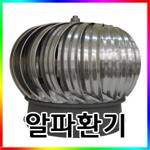 원심력 흡출기  무동력 벤츄레타 300 /450 /600