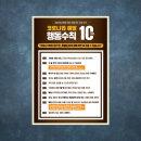 바이러스 감염 예방 안전수칙 포스터 리무벌 스티커1번