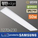 LED 거실등 방등 주방등 엣지등 / 평판등 50W 1270x230