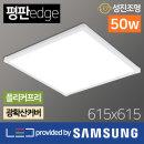 LED 거실등 방등 조명 엣지등 / 평판등 50W 615x615