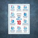 바이러스 행동수칙 감염예방 포스터 포맥스 안내판 7번