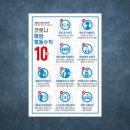 바이러스 행동수칙 감염 예방 포스터 포맥스안내판8번