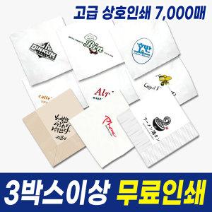 식당 고급원단 칵테일냅킨 7000매/3박스이상 무료인쇄