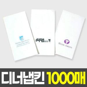 업소용/대용량 무지냅킨 고급원단 디너냅킨 1000매