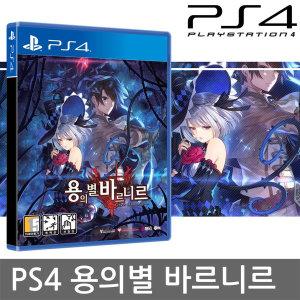 PS4 용의별 바르니르 한글판 예약판 DLC+OST