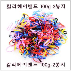 칼라고무밴드/100g/2개/헤어밴드/유아밴드//머리끈