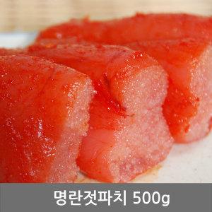 명란젓파치 500g 젓갈 청정 동해안 속초