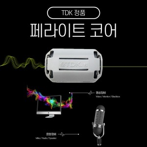 TDK 정품 페라이트코어 자석 노이즈 잡음 제거 필터