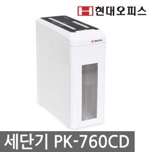 문서세단기 PK-760CD 가정용 종이파쇄기 CD카드세단