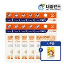 대일밴드 뉴 표준 20매 x10 +사은품