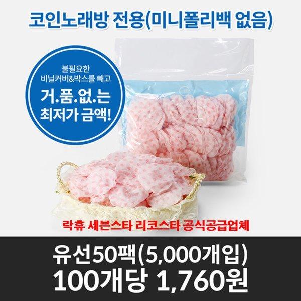 코인노래방겸용 위생커버 마이크커버 마이크덮개 50팩