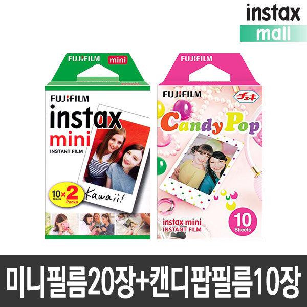 미니필름20장+캔디팝필름10장/폴라로이드필름