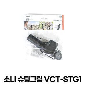 소니 슈팅그립(VCT-STG1) 정품 새제품