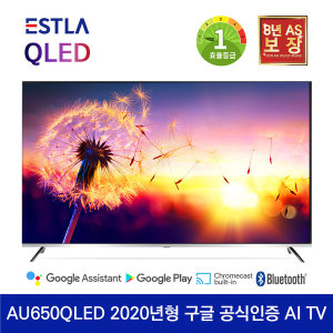 AU650QLED ANDROID THE SMART AI 자가설치(직배송)