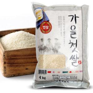 농사꾼쌀 백미 4kg 소포장쌀 쌀 2020년산 햅쌀