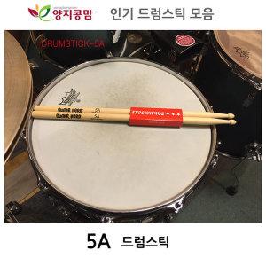 연습 연주 우드  드럼스틱 북 채 5A