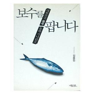 보수를 팝니다. 시사평론가 김용민지음 중고책