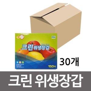 크린 위생장갑 150매x1박스(30개) 일회용 주방 비닐