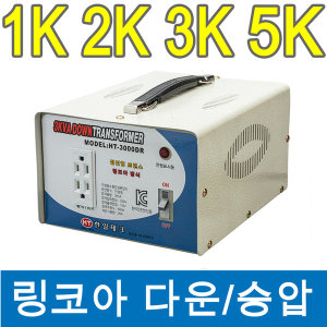 링코아 변압기 1k다운트랜스 절전형 고효율 저소음
