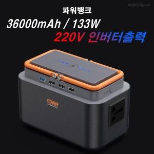 캠핑용 파워뱅크 220V 대용량 12V 배터리 태양광 충전