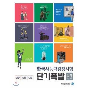 단기폭발 한국사능력검정시험 심화(1 2 3급)  메가스터디 한국사연구회