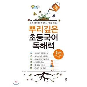 뿌리깊은 초등국어 독해력 2단계 (초등1 2학년)  마더텅 편집부