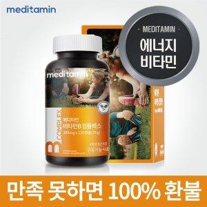 메디타민 비타민B 콤플렉스 고함량 환불 가능 (2+1)
