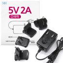 5V2A 어댑터 (월마운트/해외인증)미국 일본 유럽 FCC