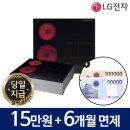 LG 전기레인지 상담신청