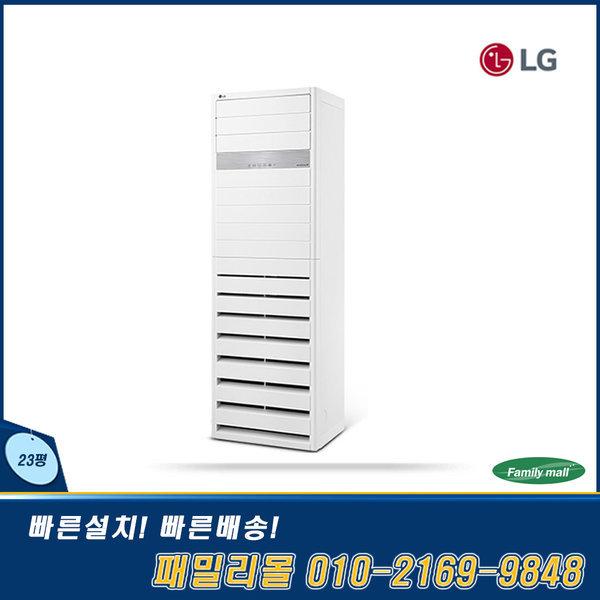 PW0833R2SF 인버터 스탠드 냉난방기 냉온풍기 23평형