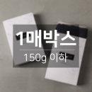 1매입 박스 마블일반 1장 (150g 이하 제품만 가능)