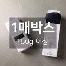 1매입 박스 마블큐브 1장 (150g 이상 제품가능)