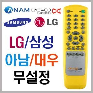 무설정만능TV리모컨LG엘지삼성아남대우/AS9011A