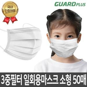 어린이 아동 유아 소형 일회용 마스크 +스트랩증정
