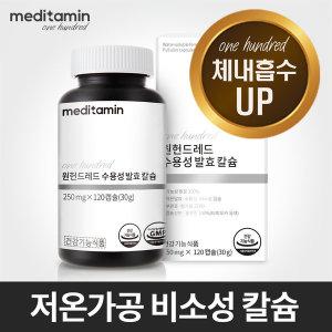 메디타민 원헌드레드 수용성 발효칼슘 1개월분 국내산