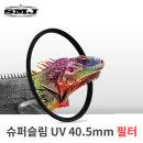 정품 SMJ 카메라렌즈 슈퍼슬림 40.5mm UV필터 렌즈보