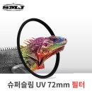 정품 SMJ 카메라렌즈 슈퍼슬림 72mm UV필터 렌즈보호