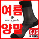 피에르가르뎅 / (피에르가르뎅)신사 여름양말 10족세트/정장/캐주얼