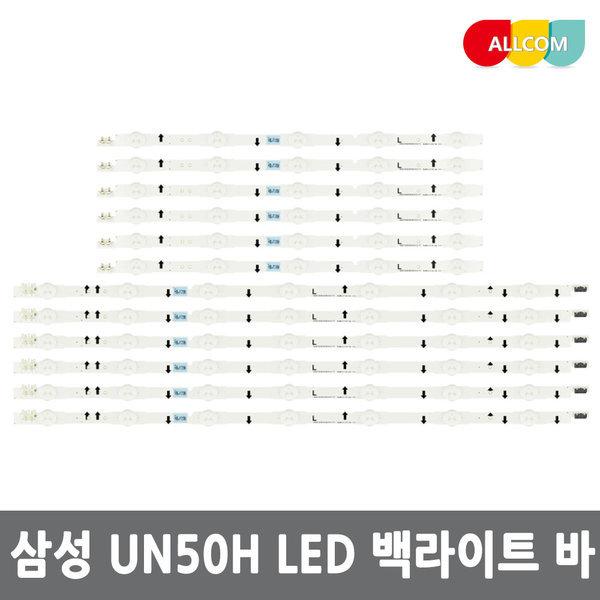 삼성 TV수리 백라이트 교체 UN50H6400 UN50H6350