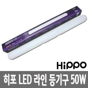 히포 LED등기구 트윈 일자등 50w/led형광등/주방등