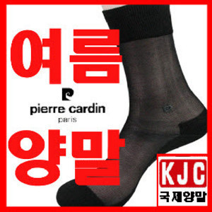 (피에르가르뎅)신사 여름양말 10족세트/정장/캐주얼