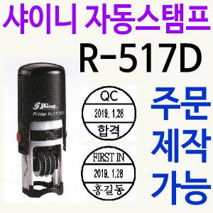 샤이니 자동스탬프 R-517D 날짜회전 주문제작