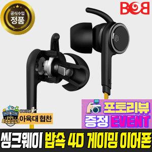TONE 밥쇽 4D BA 정품 게이밍 이어폰