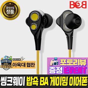 TONE 밥쇽 BA 정품 게이밍 이어폰