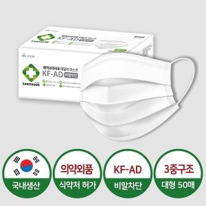세니타손 매직브라이트 KF-AD 비말차단 마스크(50매)