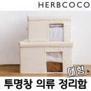 투명창 의류정리함_의류 보관 수납 정리 리빙박스_大