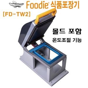 푸디 식품포장실링기/FD-TW2/용기실링기