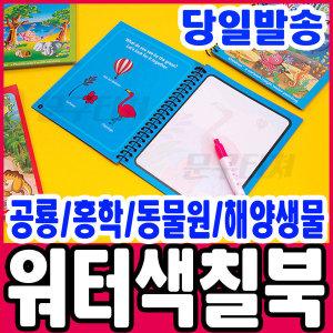 민화 워터색칠북 엄마표 미술놀이 워터펜 물그림그리기