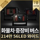 후방카메라 화물차 AHD 최고화질 야간최적화 적외선
